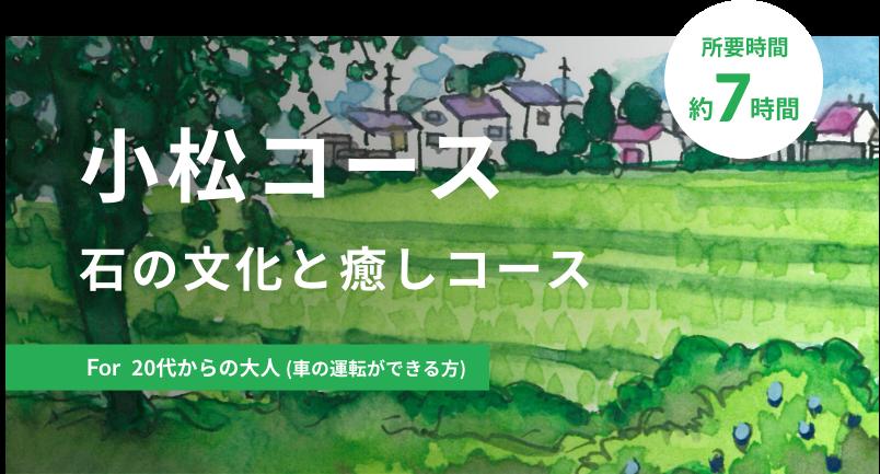 小松コース<br>石の文化と癒しコース